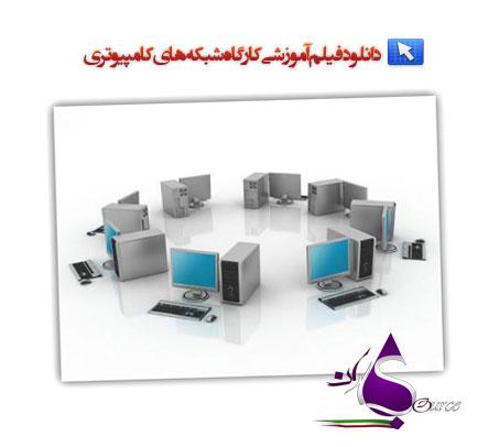 کارگاه شبکه های کامپیوتری