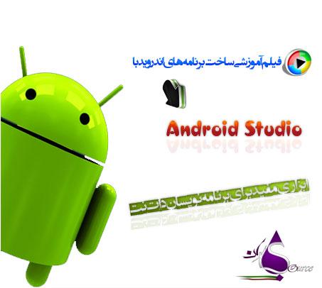 ساخت برنامه Android با Android Studi