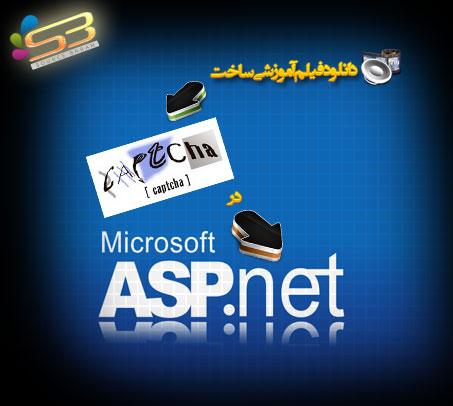 آموزش تصویری ساخت Captcha در ASP.NET به زبان فارسی