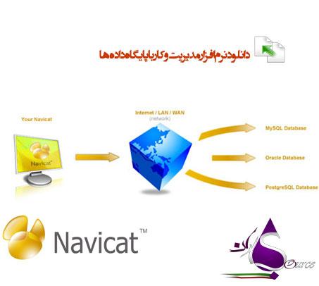 Navicat Premium 11.0.5