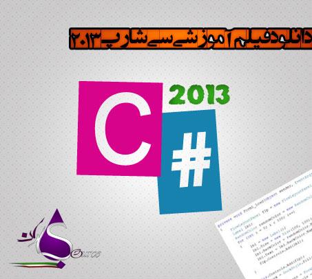 C# 2013