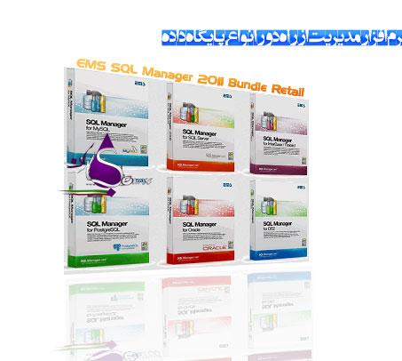 EMS SQL Manager 2011 Bundle Retail