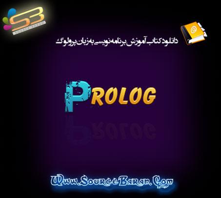 برنامه نویسی به زبان پرولوگ