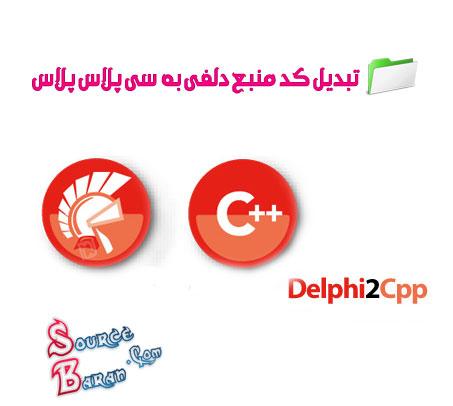 Delphi2Cpp Professional v1.6.3