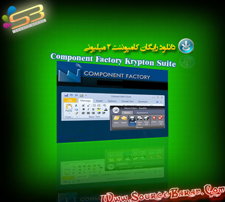 کامپوننت Component Factory Krypton Suite 4.4.0