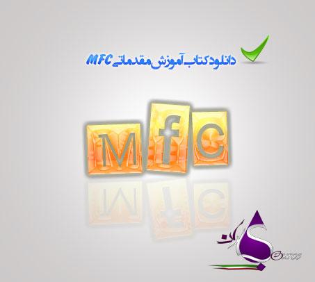 آموزش مقدماتی MFC