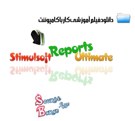 Stimulsoft Reports Ultimate.Ne
