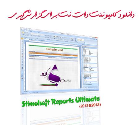 Stimulsoft_Reports_Net