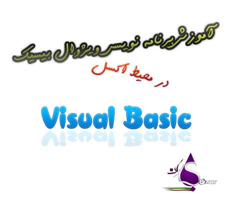 دانلود بهترین کتاب آموزشی برنامه نویسی ویژوال بیسیک در محیط اکسل