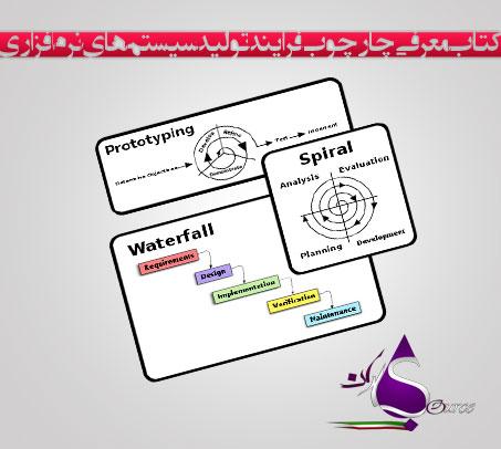 چارچوب فرایند تولید سیستم های نرم افزاری