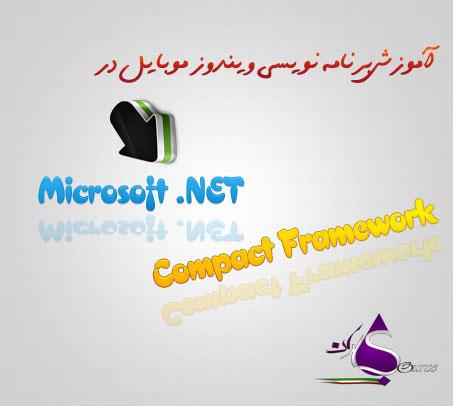 compact_framework
