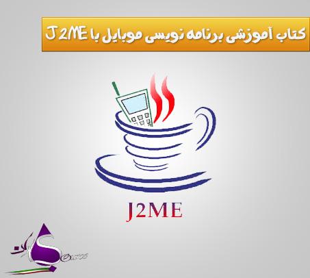 کتاب آموزشی J2me