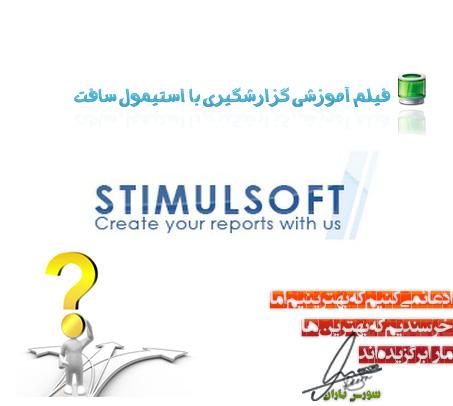 Stimulsoft Reports