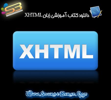 کتاب آموزشی XHTML