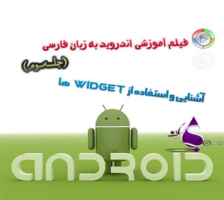 آشنایی و استفاده از Widget ها