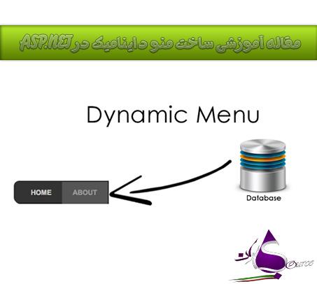 مقاله آموزشی ساخت منو داینامیک در ASP.NET