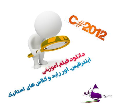 فیلم آموزشی C# 2012