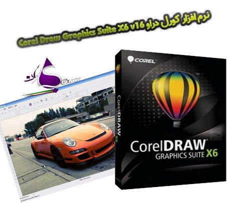 نرم افزار Corel Draw