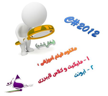 آموزش C# 2012