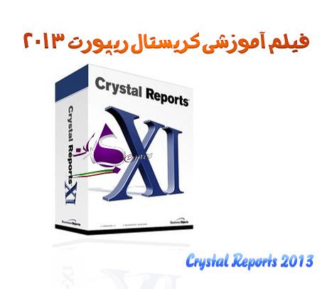 دانلود رایگان فیلم آموزشی کریستال ریپورت Crystal Reports 2013