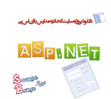 پروژه ASP