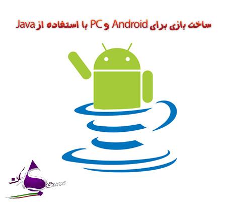 ساخت بازی برای Android و PC با استفاده از Java