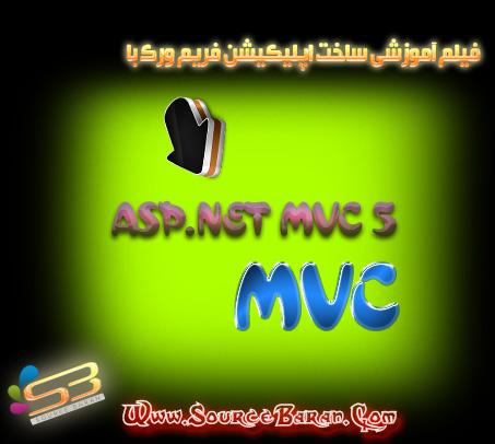 فیلم آموزشی ASP MVC
