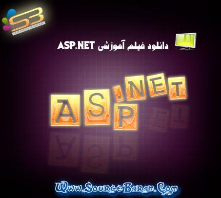 آموزش ASP.NET برای iPhone