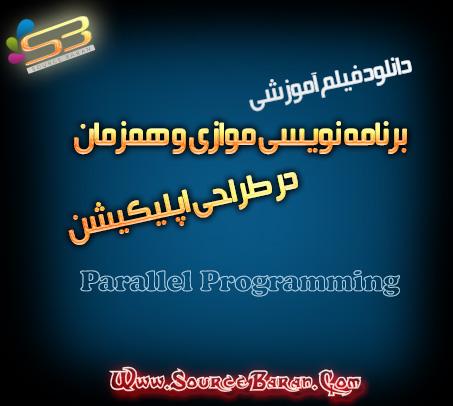 آموزش برنامه نویسی موازی Parallel Programming