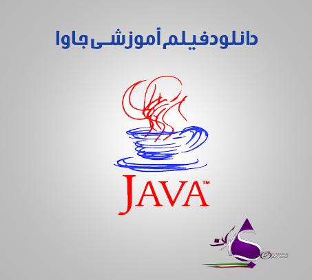برنامه نویسی Java