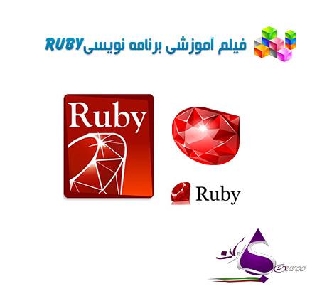 آموزش برنامه نویسی روبی