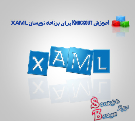 آموزش Knockout برای برنامه نویسان XAML