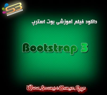 آموزش بوت استرپ 3