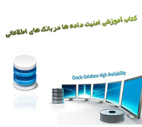 کتاب آموزشی امنیت داده ها در بانک های اطلاعاتی