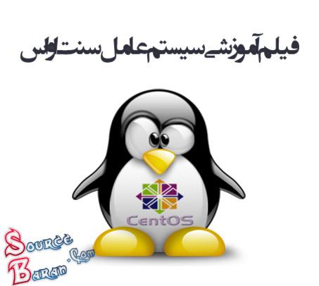 آموزش Linux CentOS