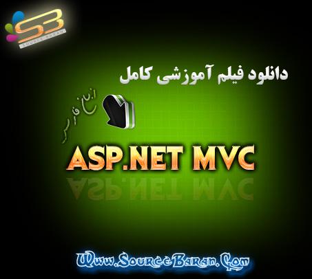 آموزش aspmvc