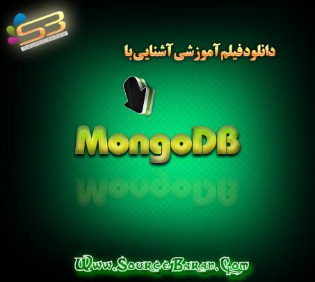 آشنایی با MongoDB