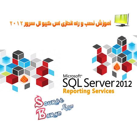 آموزش sql server 2012