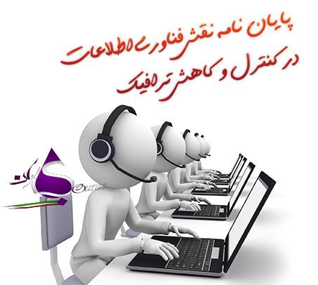 پایان نامه نقش فناوری اطلاعات در کنترل و کاهش ترافیک