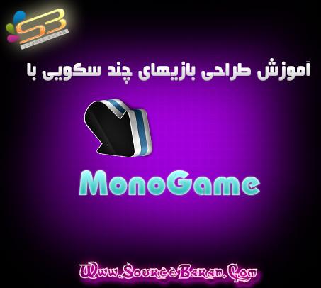 برنامه نویسی بازی