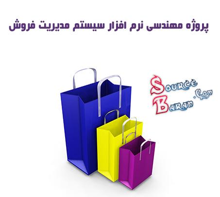 پروژه سیستم مدیریت فروش