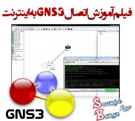 آموزش اتصال GNS3 به اینترنت