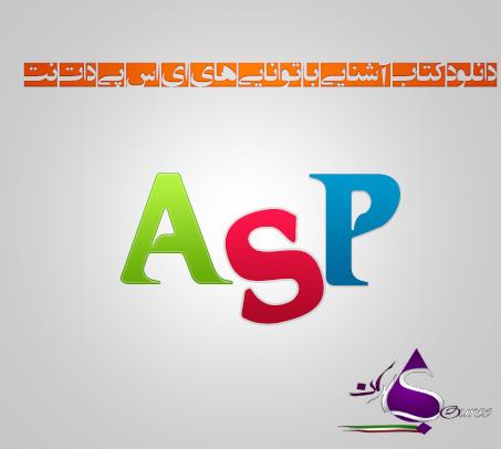 کتاب آموزشی ASP