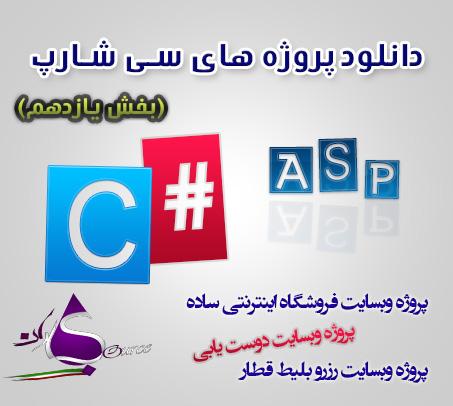 پروژه های برنامه نویسی