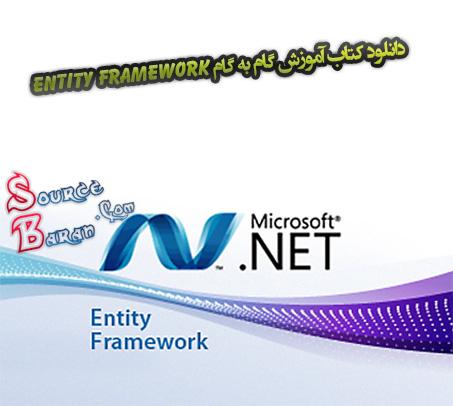 کتاب آموزشی Entity Framework