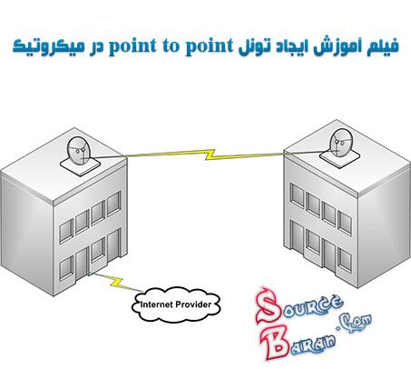 آموزش ایجاد تونل point to point در میکروتیک