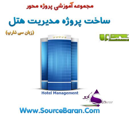 آموزش ساخت پروژه هتل
