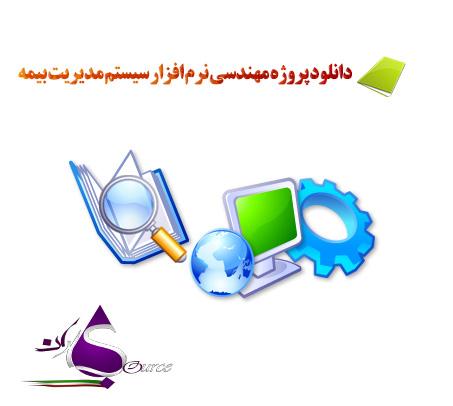 پروژه مهندسی نرم افزار سیستم بیمه