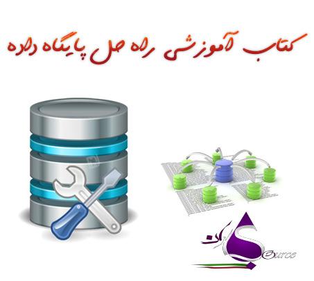 راه حل پایگاه داده ها