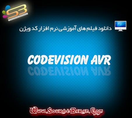 دانلود فیلم آموزشی نرم افزار کد ویژن CodeVision AVR